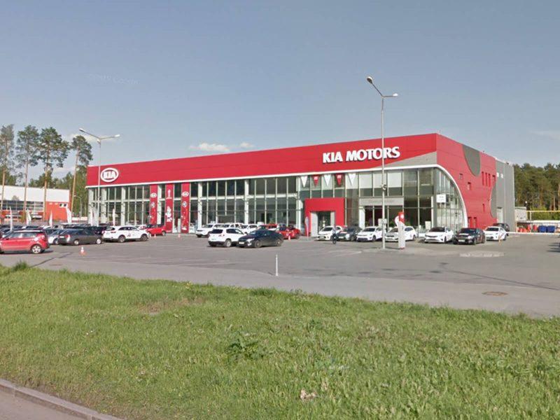Автосалон KIA, г. Екатеринбург, ул. Расточная, д. 38