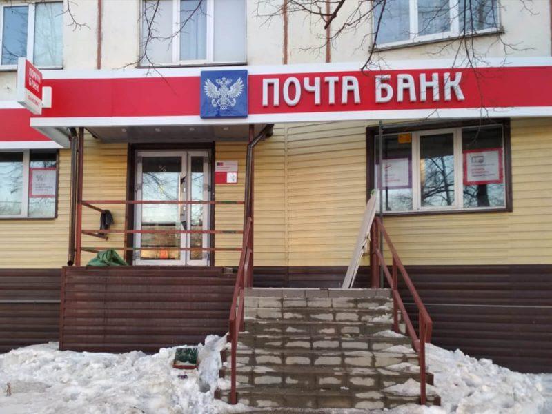 Почта Банк, г. Челябинск, пр. Комсомольский, д. 37