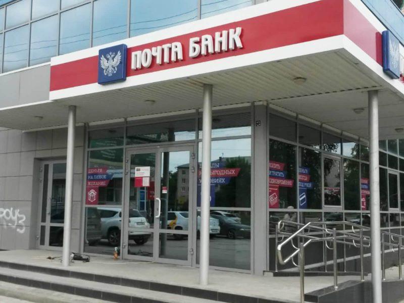 Почта Банк, г. Каменск-Уральский, пр. Победы, д. 40б