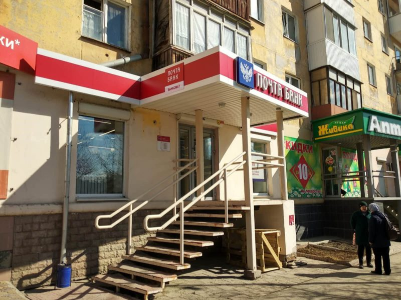 Почта Банк, г. Верхняя Пышма, пр. Успенский, д. 44