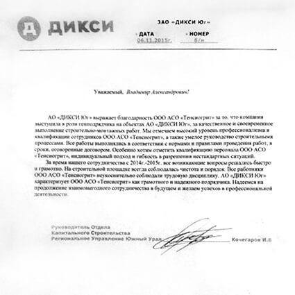Рекомендательное письмо универсам ДИКСИ