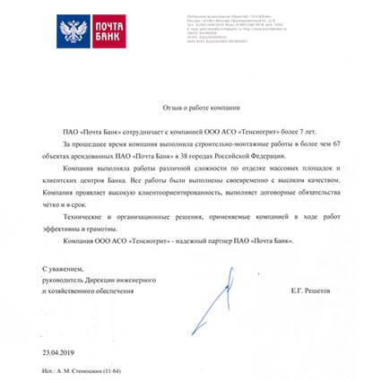 Рекомендательное письмо Почта Банк