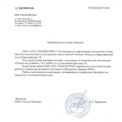 Рекомендательное письмо автосалон HONDA