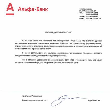 Рекомендательное письмо Альфа-Банк