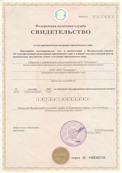 Свидетельство о государственной регистрации ООО АСО Тенсиогрит