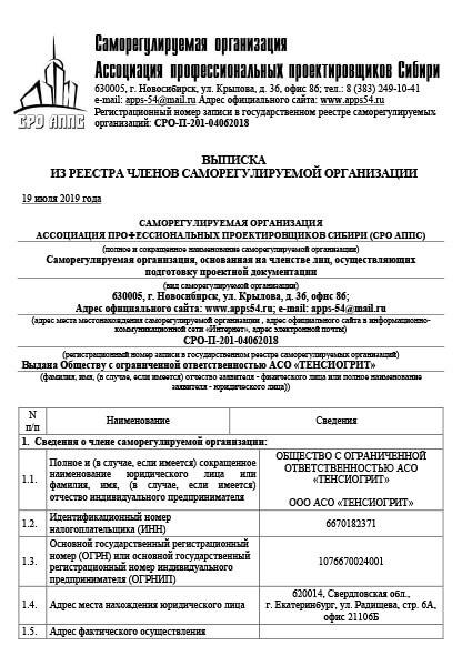 Выписка из реестра членов СРО (проектирование)